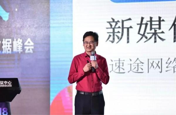 速途网络CEO范锋:2018新媒体该怎么玩?