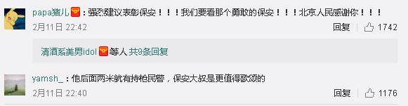 西单大悦城血案,网民点赞最美逆行