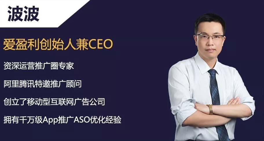 波波-爱盈利创始人-ceo