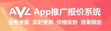 爱盈利app推广报价系统图