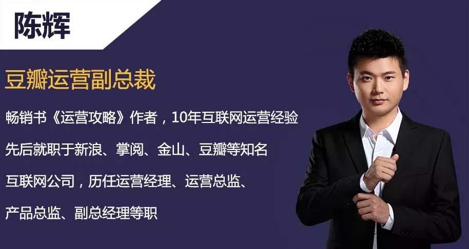 陈辉-豆瓣运营副总裁