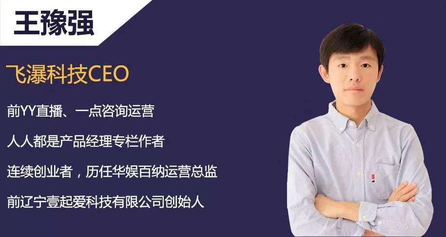 王豫强-飞瀑科技-ceo