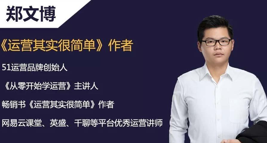 郑文博-运营其实很简单作者-51运营品牌创始人