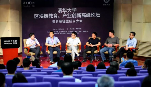 青藤区块链联盟正式成立 清博大数据助力区块链行业发展