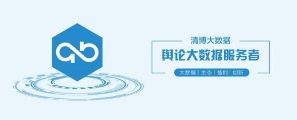 全国微信1000强月度报告(2018.5)丨清博指数独家