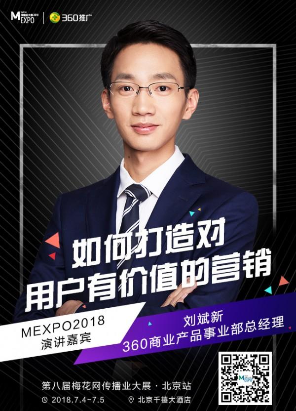 360商业产品事业部总经理刘斌新确认出席2018梅花网传播业大展
