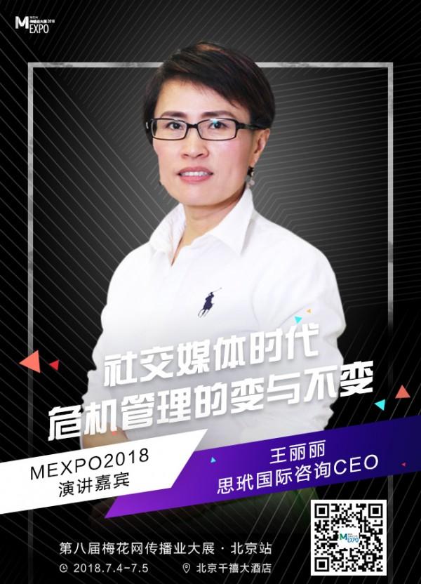 思玳国际咨询CEO王丽丽确认出席2018梅花网传播业大展
