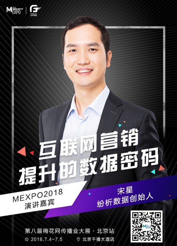 纷析数据创始人宋星确认出席2018梅花网传播业大展
