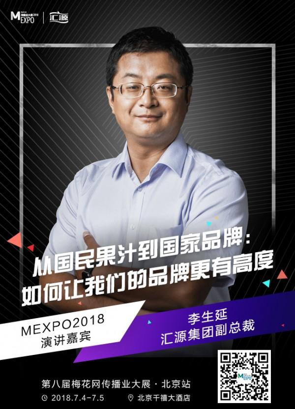 汇源集团副总裁李生延确认出席2018梅花网传播业大展