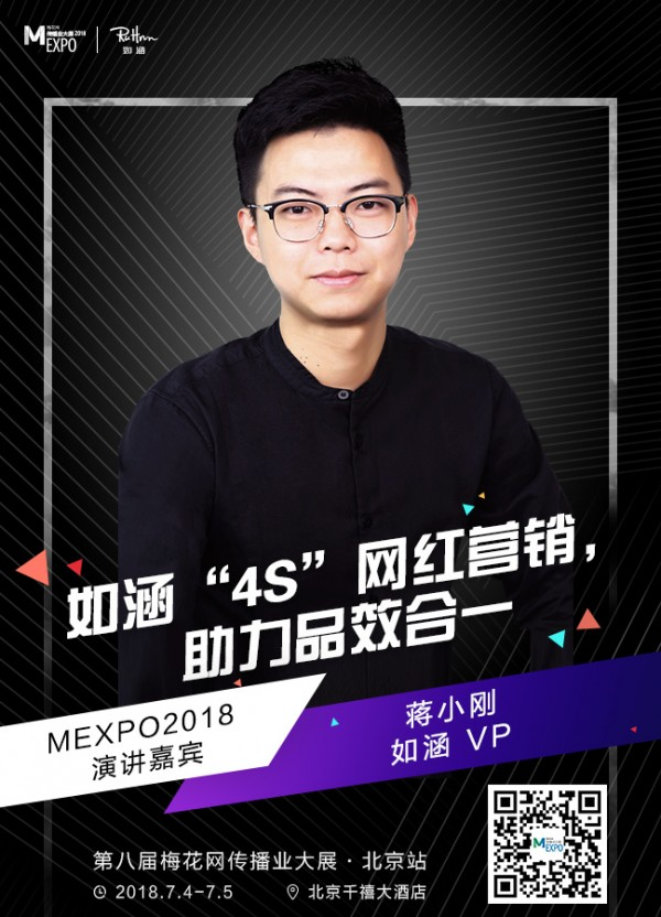 如涵VP蒋小刚确认出席2018梅花网传播业大展
