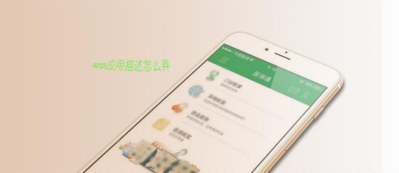 aso优化专家说:写app描述有哪些你不知道的事情
