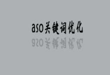 aso关键词怎么优化