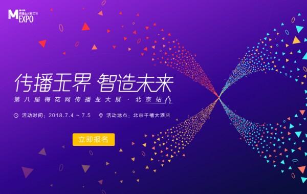 报名倒计时10天丨2018梅花网传播业大展北京站7月盛大开启!