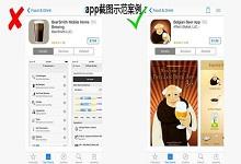 app应用截图应该怎么设计比较好呢