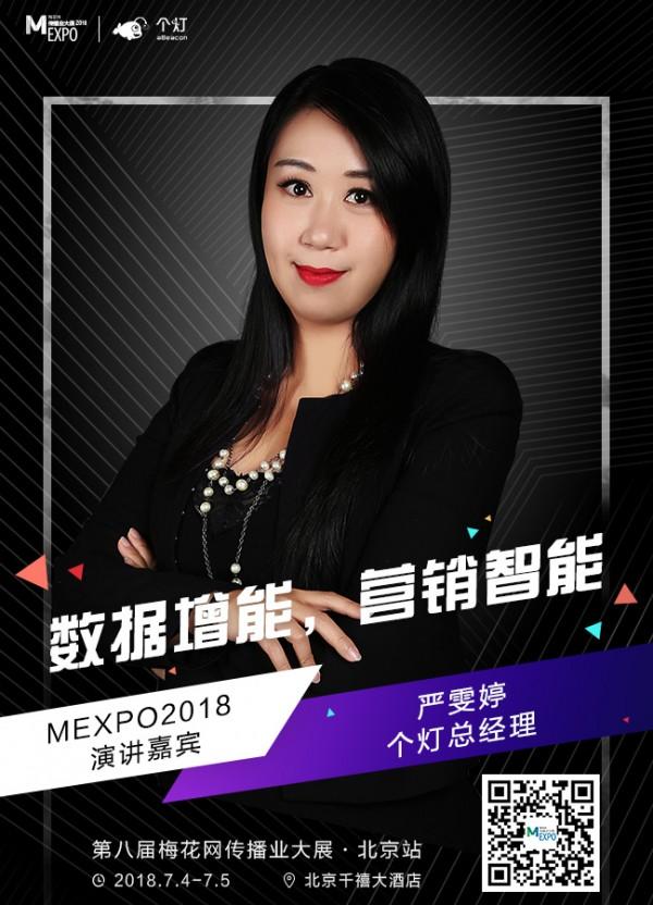 个灯总经理严雯婷确认出席2018梅花网传播业大展