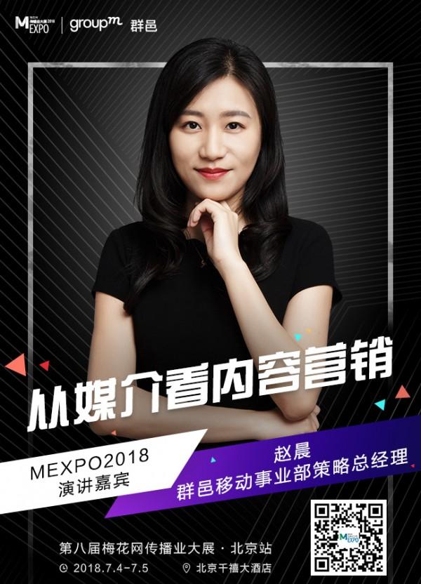 群邑移动事业部策略总经理赵晨确认出席2018梅花网传播业大展