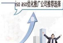 ios aso优化推广公司推荐选择