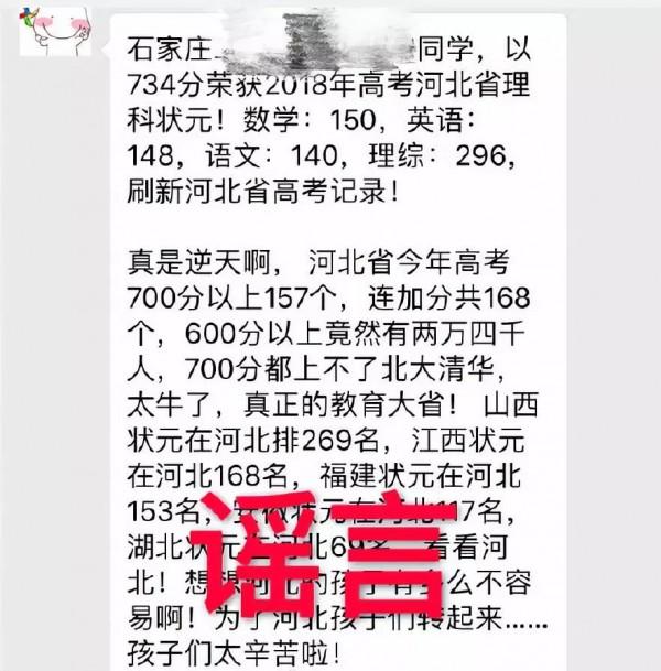 六月谣言大盘点,700分都上不了清华北大?
