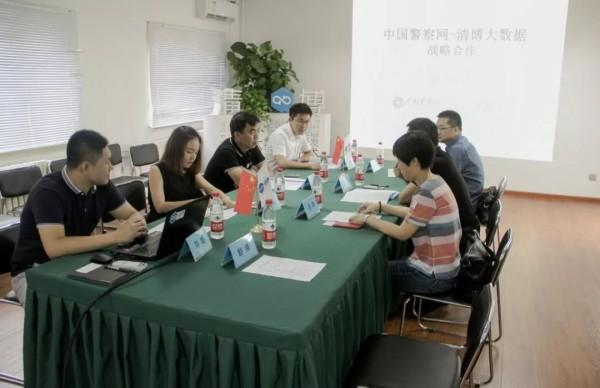 中国警察网与清博大数据达成战略合作 助力公安系统新媒体建设