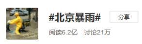 北京暴雨下公众情绪的三问两感