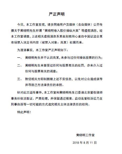 黄晓明回应股票操纵案的几大疑点