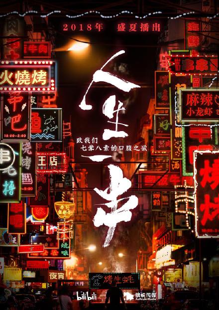 《人生一串》:中国版深夜食堂,烧烤和文案的双重暴击!