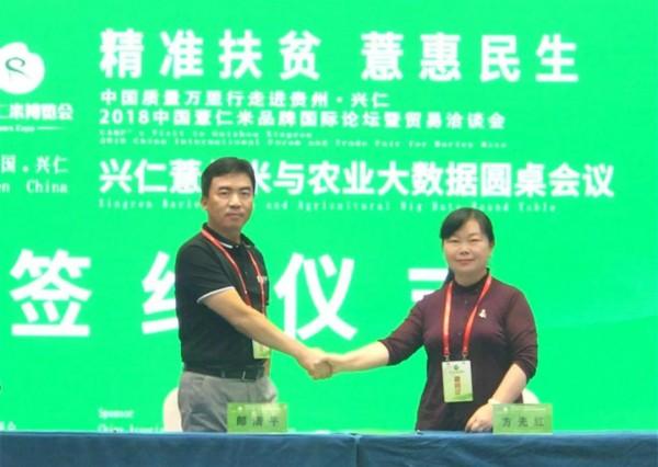 """兴仁市人民政府与清博达成合作 农业大数据助力""""中国薏仁米之乡""""发展"""