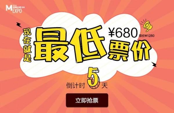 营销新纪元,2018梅花网传播业大展上海站主题公布