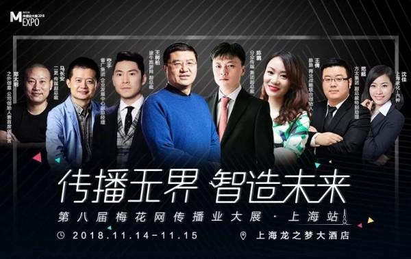 MEXPO2018上海:流量困境下的增长之道