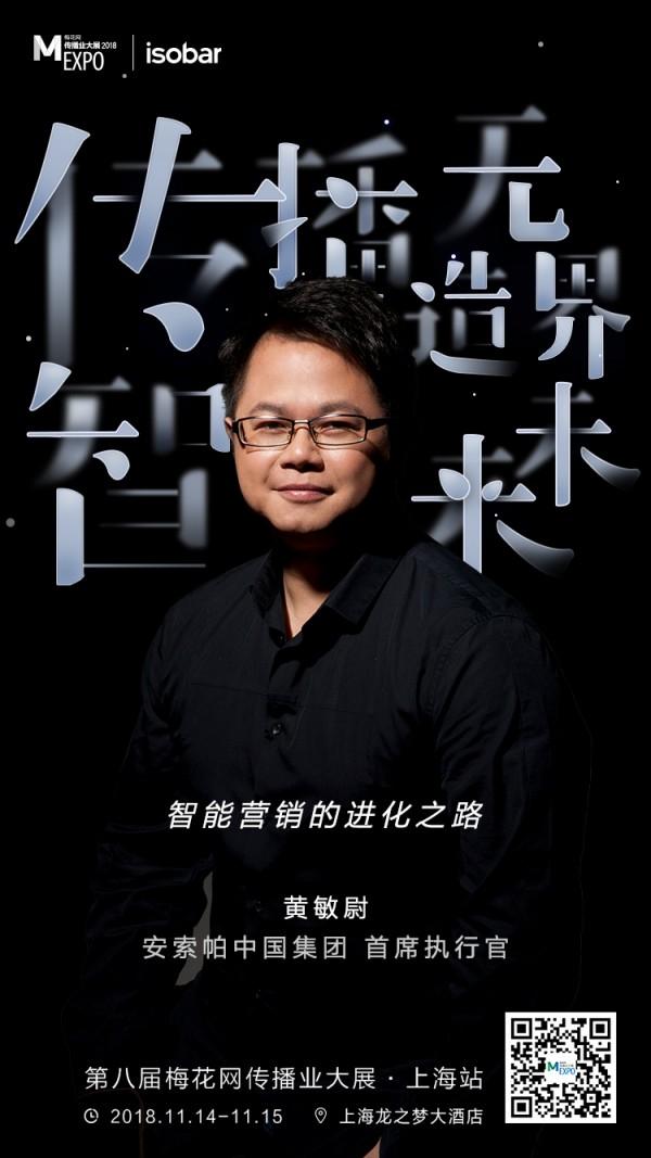 MEXPO2018上海站:智能营销的进化之路