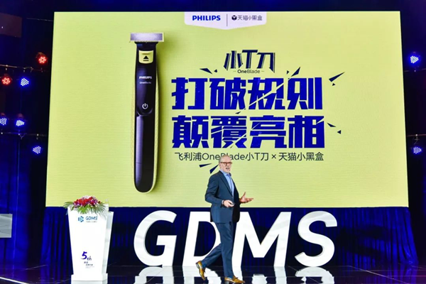 GDMS 2018 五周年营销盛典胜利闭幕!