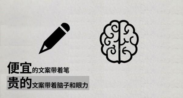 便宜的文案带着笔,贵的文案带着脑子和眼力