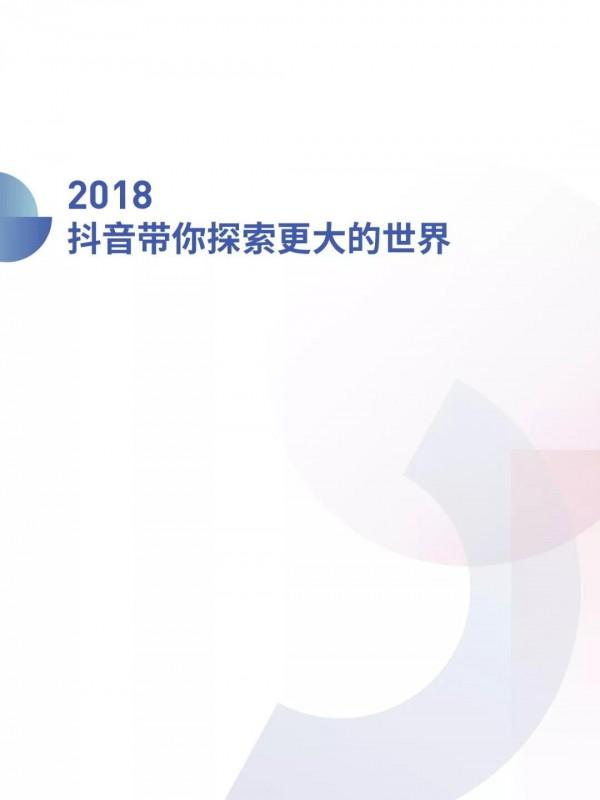 快讯|《2018抖音大数据报告》完整版,赶快收藏!