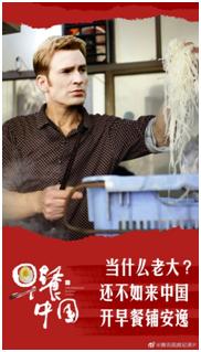 《早餐中国》开播!不吹不黑,这样的文案太馋人!