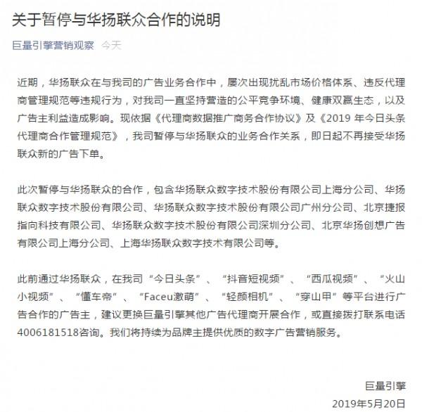 快讯 巨量引擎暂停与华扬联众合作,称其屡次出现违规行为