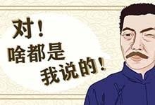 """""""鲁迅说过的话""""检索系统上线!网友:从此不敢再瞎BB"""