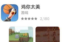 """创意=流量!""""蔡徐坤""""被""""鸡你太美"""" 这款游戏蹭量霸榜!"""