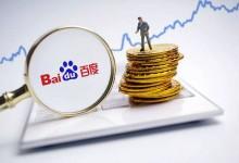 百度会跌出中国互联网前十吗?