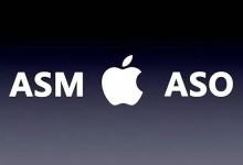 解密ASM:说说苹果竞价搜索广告那些事