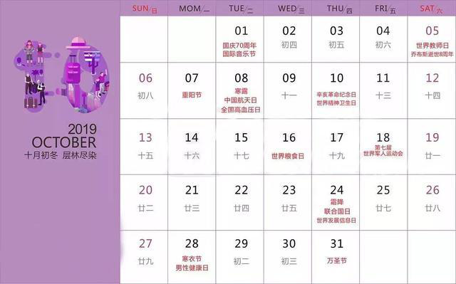 2019年10月营销日历