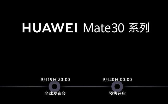 华为mate30发布会