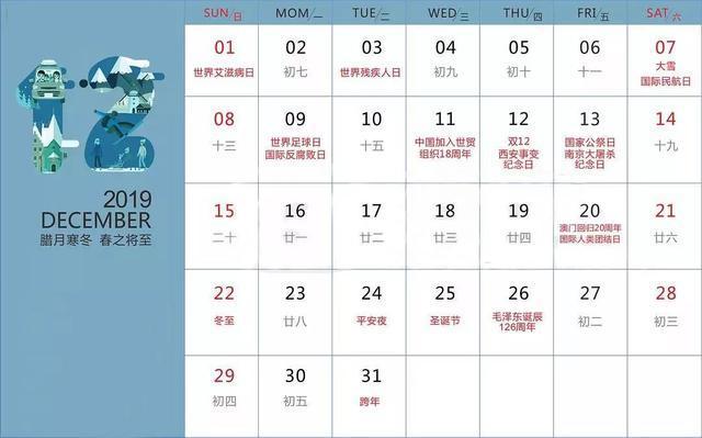 2019年12月营销日历