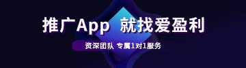 爱盈利app推广服务图