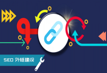 白杨SEO:再谈如何建设外链及外链策略