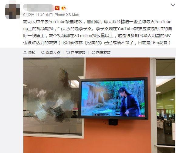 中国网红正在走向世界