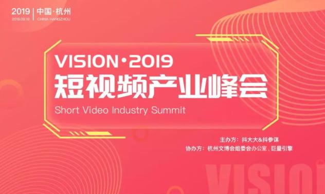 VISION•2019短视频产业峰会今日召开
