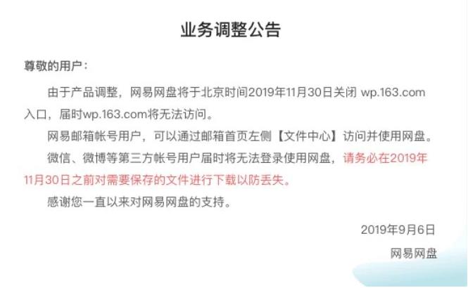网易网盘11月30日关闭独立入口,用户文件需提前保存