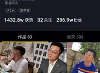 """4个月涨粉500w,土味富豪""""朱一旦""""凭什么霸屏抖音?"""