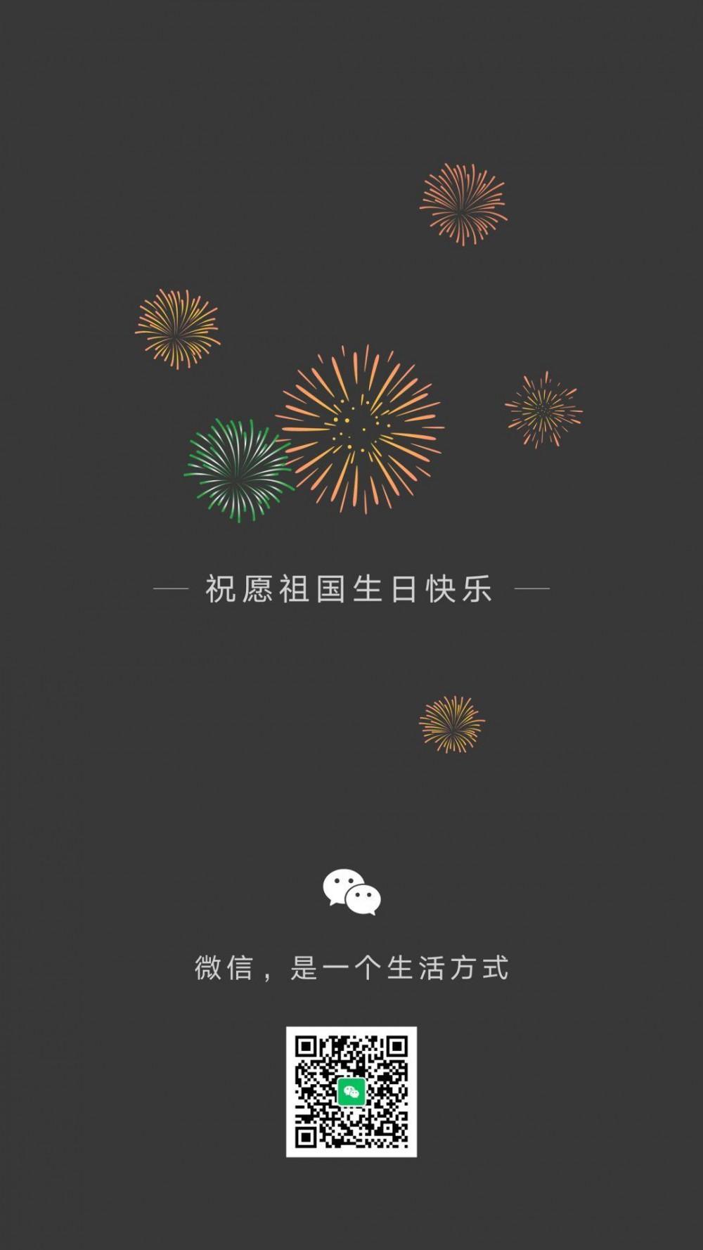 微信国庆数据:这一届群众更宅了!3480万人国庆假期行不足百步