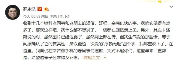 罗永浩道歉:这些年一直对不起你们